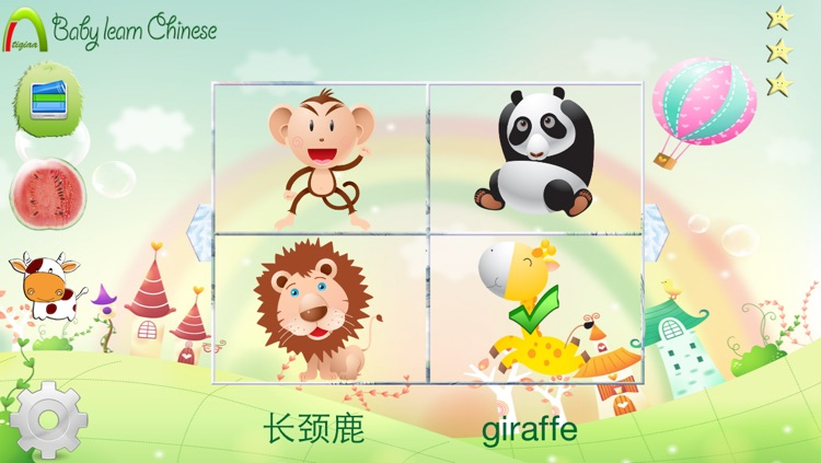 Baby Learn Chinese screenshot-1