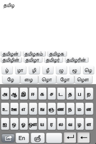 Tamizh Keyboard screenshot one