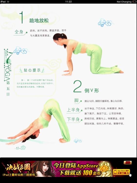 学习瑜伽之7日计划