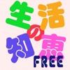 生活の知恵Free