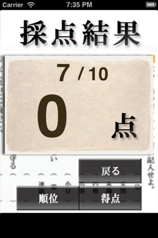 漢字検定2のおすすめ画像5