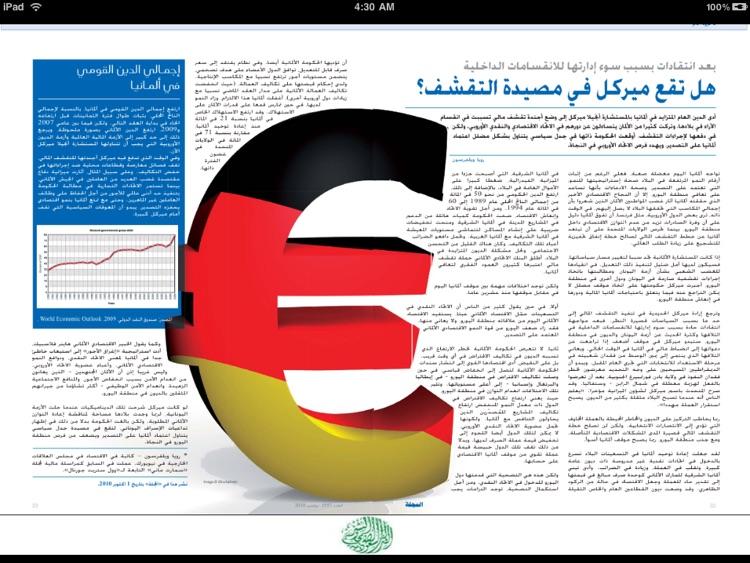 المجلة (Majalla Magazine) screenshot-3