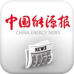 中国能源报HD
