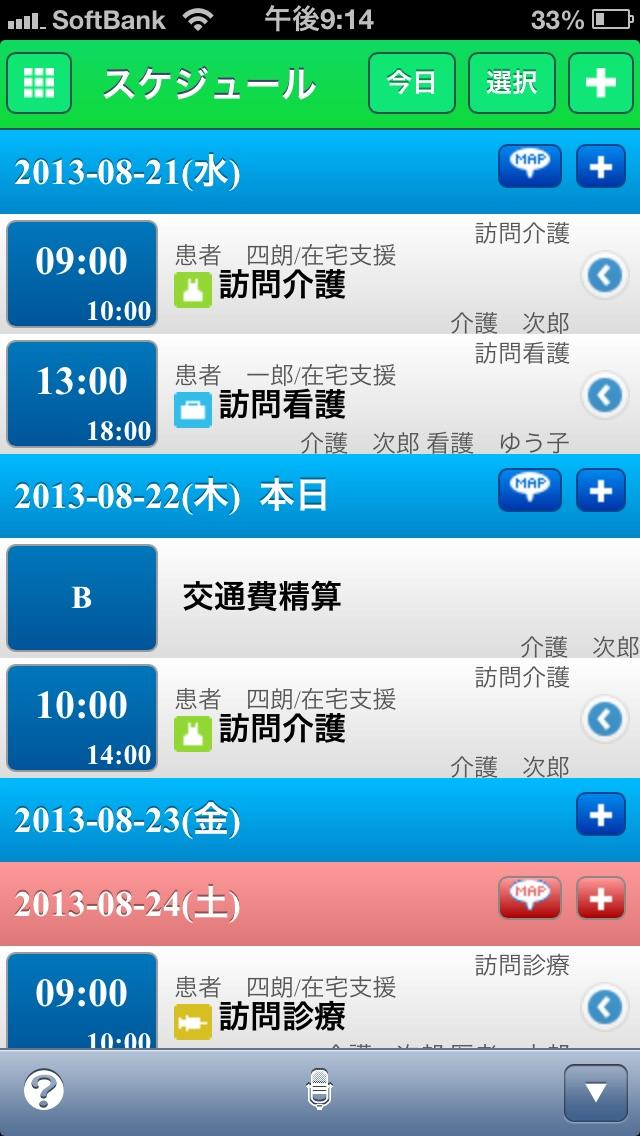 eケアマネージャー Mobileのおすすめ画像2