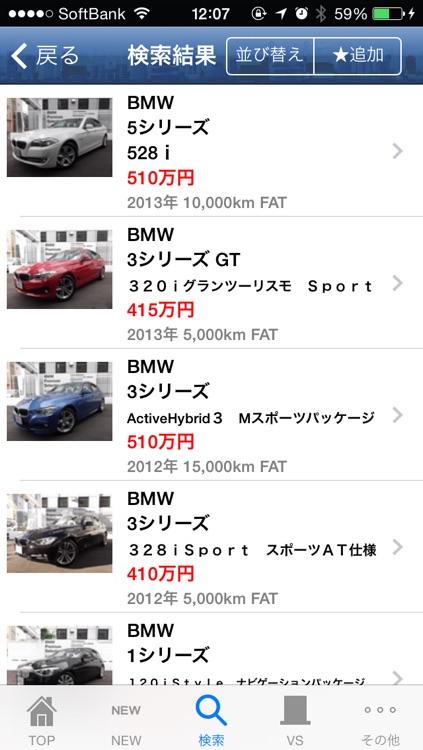 認定中古車.com screenshot-3