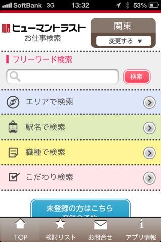ヒューマントラストのお仕事検索のスクリーンショット3