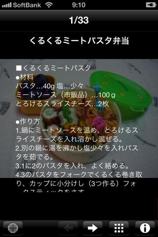 お弁当レシピ ScreenShot1