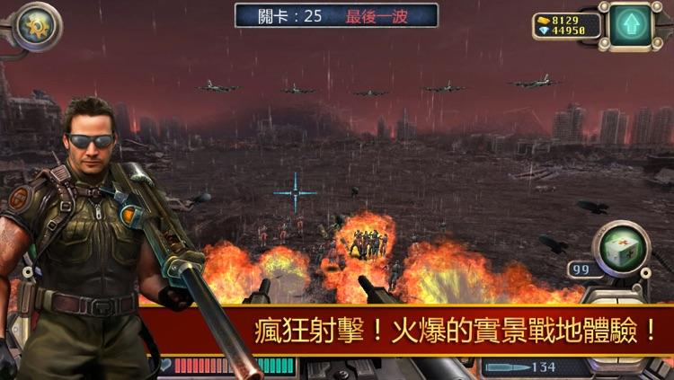 火線要塞 screenshot-3