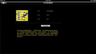 麻將棋牌千術揭秘(13本簡繁版)のおすすめ画像3