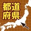 都道府県-クイズ