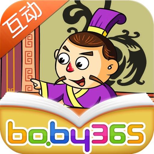 卧薪尝胆-故事游戏书-baby365