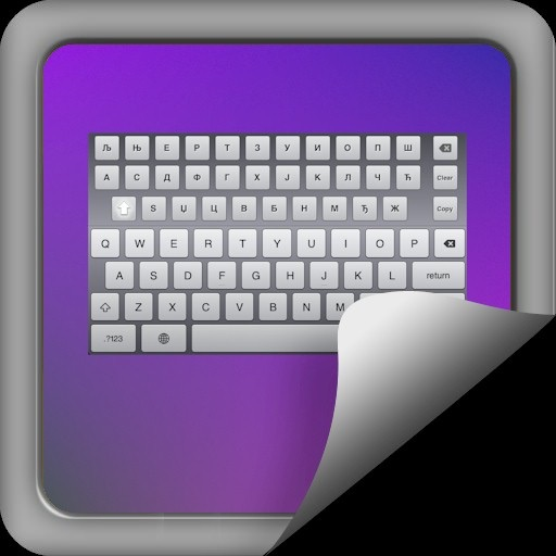 Serbian Keyboard for iPad (Cyrillic)