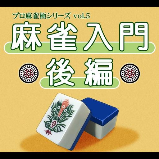 麻雀入門-後編- (プロ麻雀極シリーズvol.5)