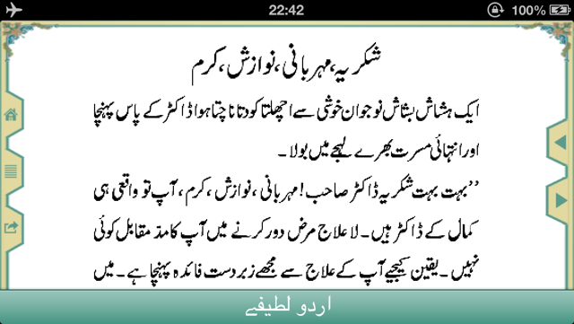 Lateefay : Urdu Jokes and Funny Quotes Screenshot