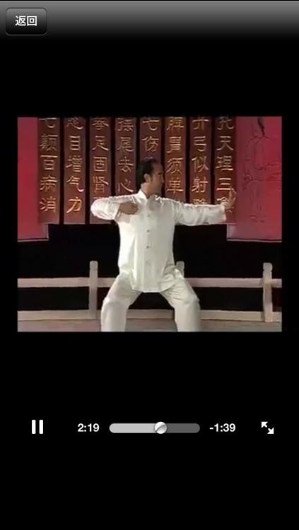 八段锦赏学-武术名家讲解示范 screenshot-4