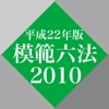 模範六法 2010 平成22年版