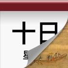 清明上河圖日曆 icon