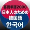 日本人のための韓国語学習