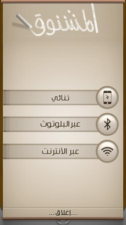 Hangman Arabic - الرجل المشنوق screenshot-4
