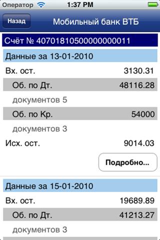 MobileClientVTBСкриншоты 3