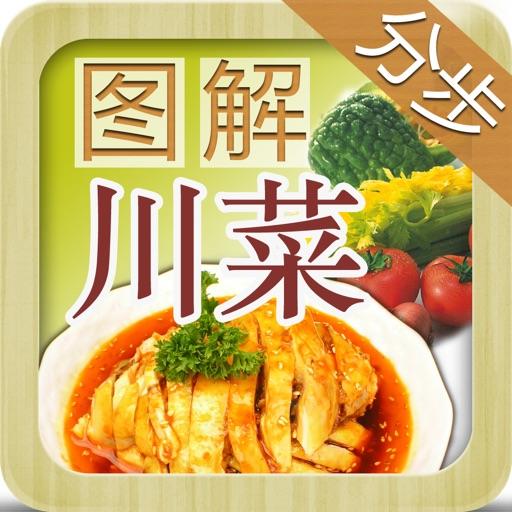 川菜大全(步步有图,一学即会)
