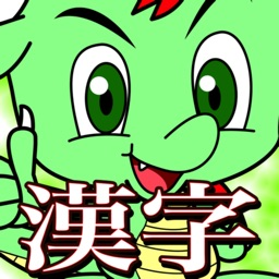 your name kanji