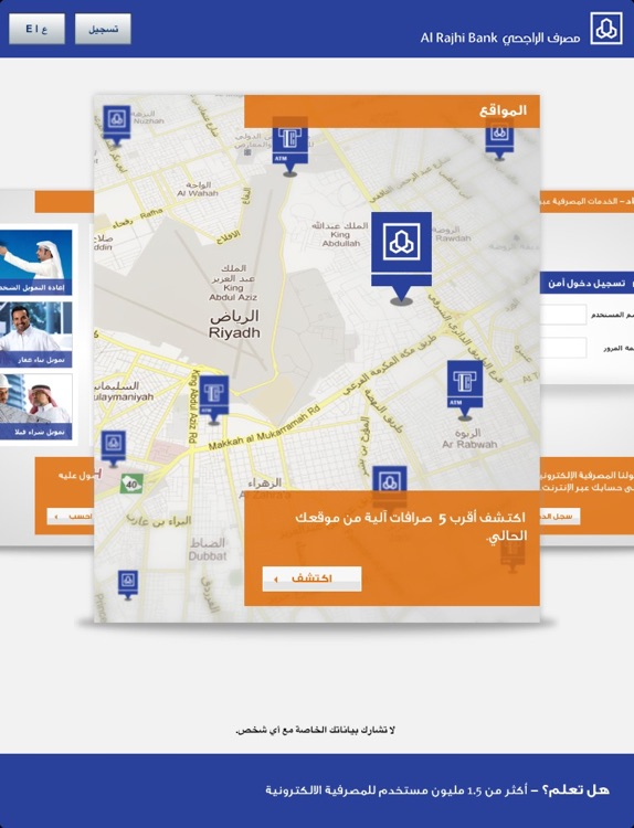 Al Rajhi Bank for iPad