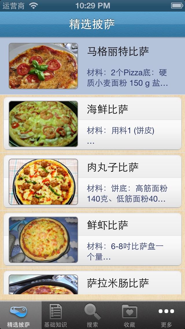 披萨做法图解(步步图解,一学就会) Screenshot