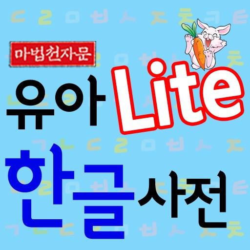 [마법천자문 LITE] 유아 한글사전 Lite