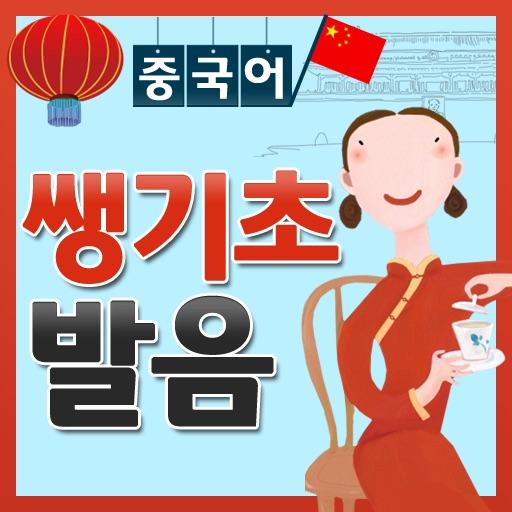 중국어 쌩기초 발음