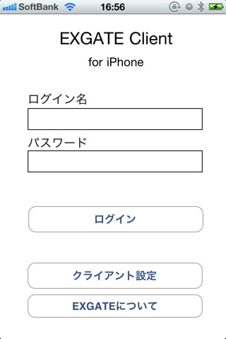 EXGATE Client for iPhoneのスクリーンショット1