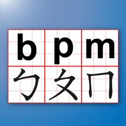 BoPoMo Help - Zhuyin Pinyin Aid