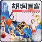 《胡润百富》2010年2月刊 精彩全本 icon