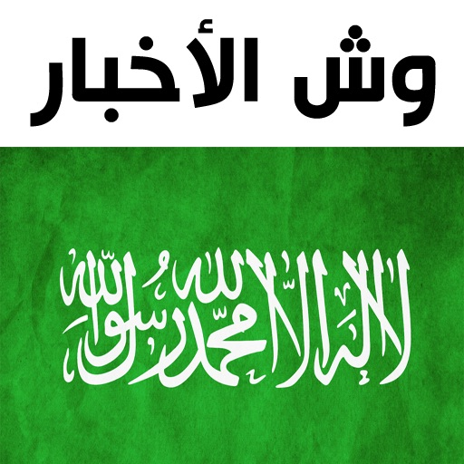 Saudi News - وش الأخبار؟