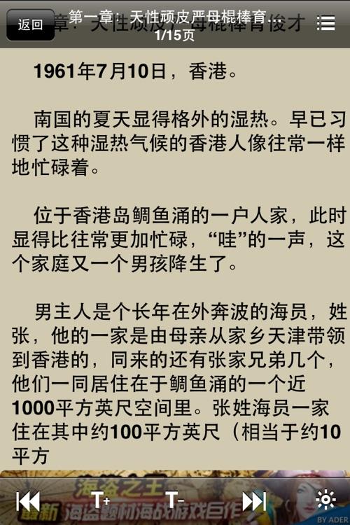 11位天王巨星传记合集 screenshot-3
