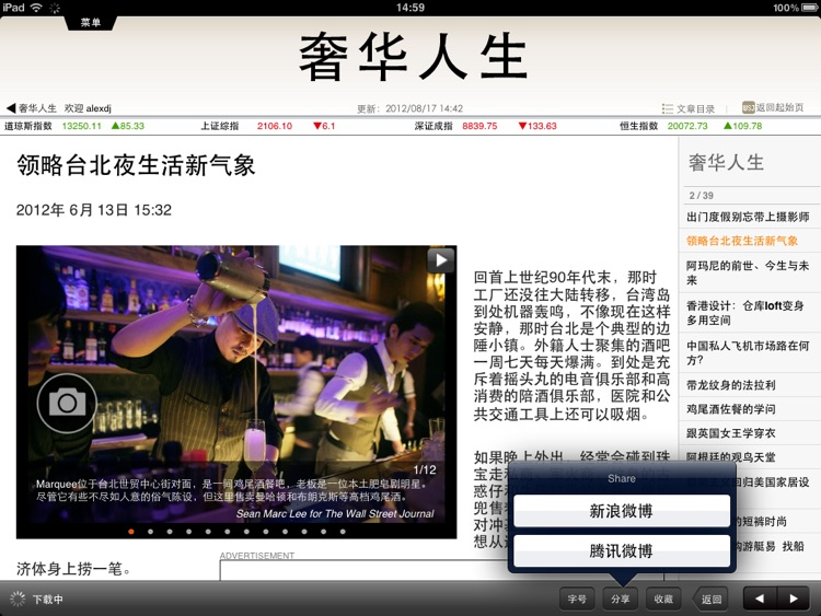 WSJ China for iPad screenshot-4