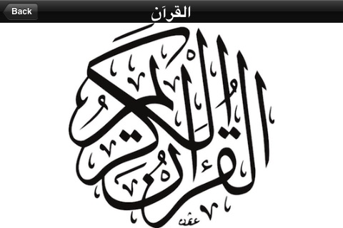 القرآن  - Quran (The Holy Qur'an in Arabic) screenshot-4