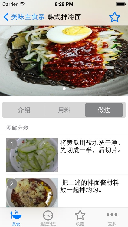 日韩料理大全(最受欢迎的日韩料理图解) screenshot-4