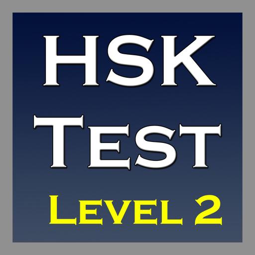 HSK Test 2