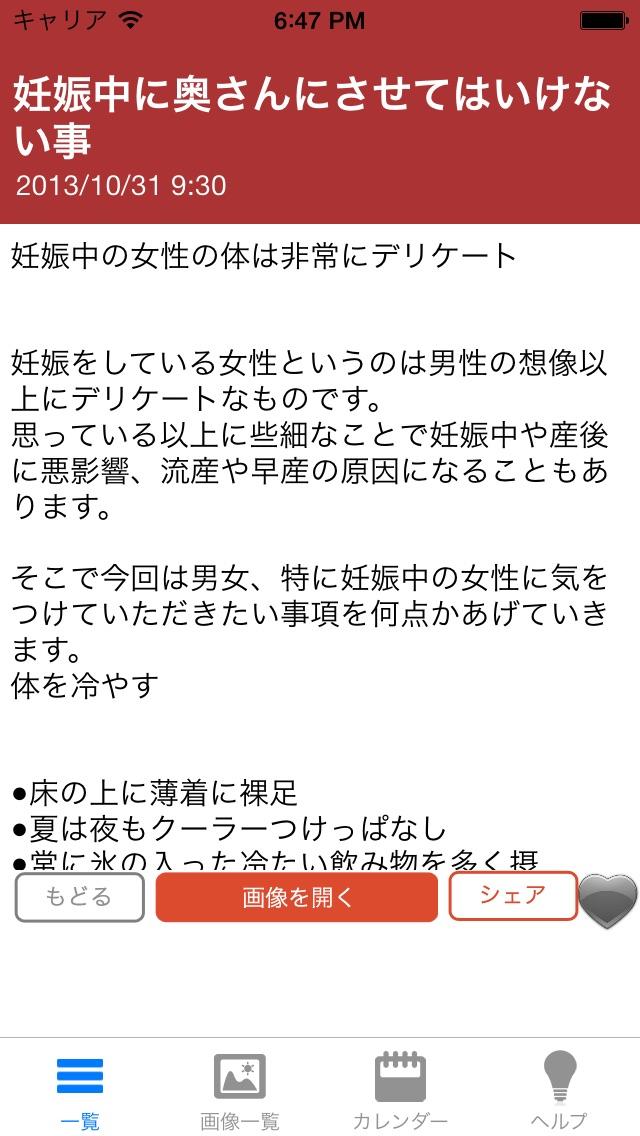 1分で読める!~イクメン向上委員会~のおすすめ画像3