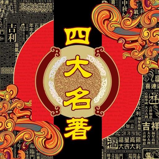 四大名著-原版完整小说豪华典藏-豆豆游