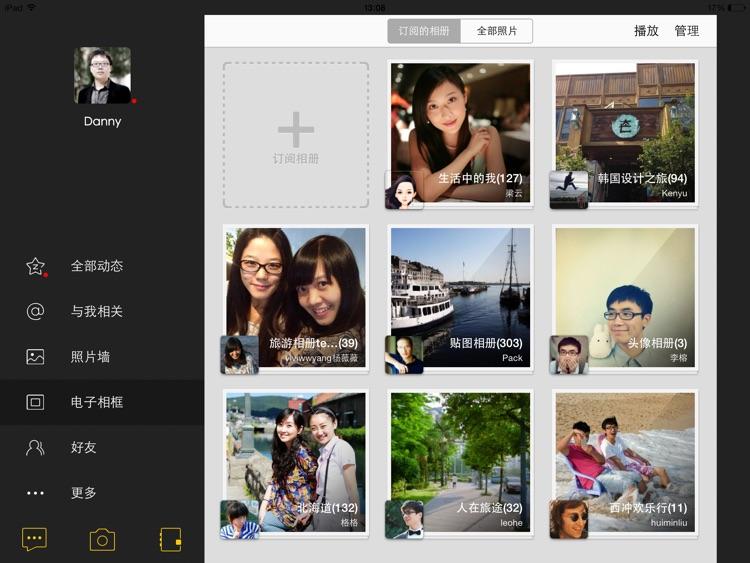 Qzone HD screenshot-3