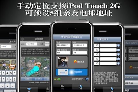全球地图定位写真传送系统 screenshot-4