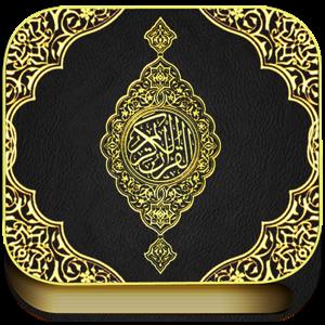 القرآن الكريم (Holy Quran) Education app