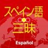 スペイン語三昧