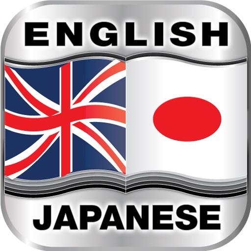 English Japanese English Dictionary 2009