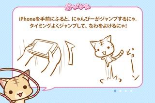 なわとび にゃんぴー screenshot1