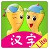 直映汉字-动画学中文- Learning Chinese Essentials Lite - iPhoneアプリ