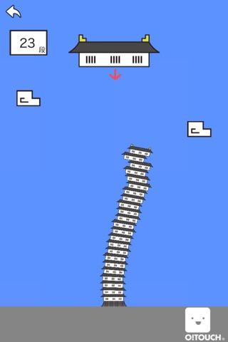 つみ城のスクリーンショット3