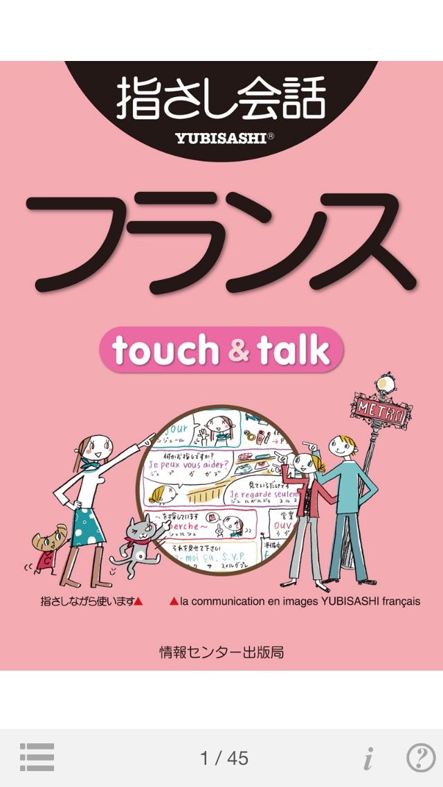 指さし会話フランス touch&talk ScreenShot0